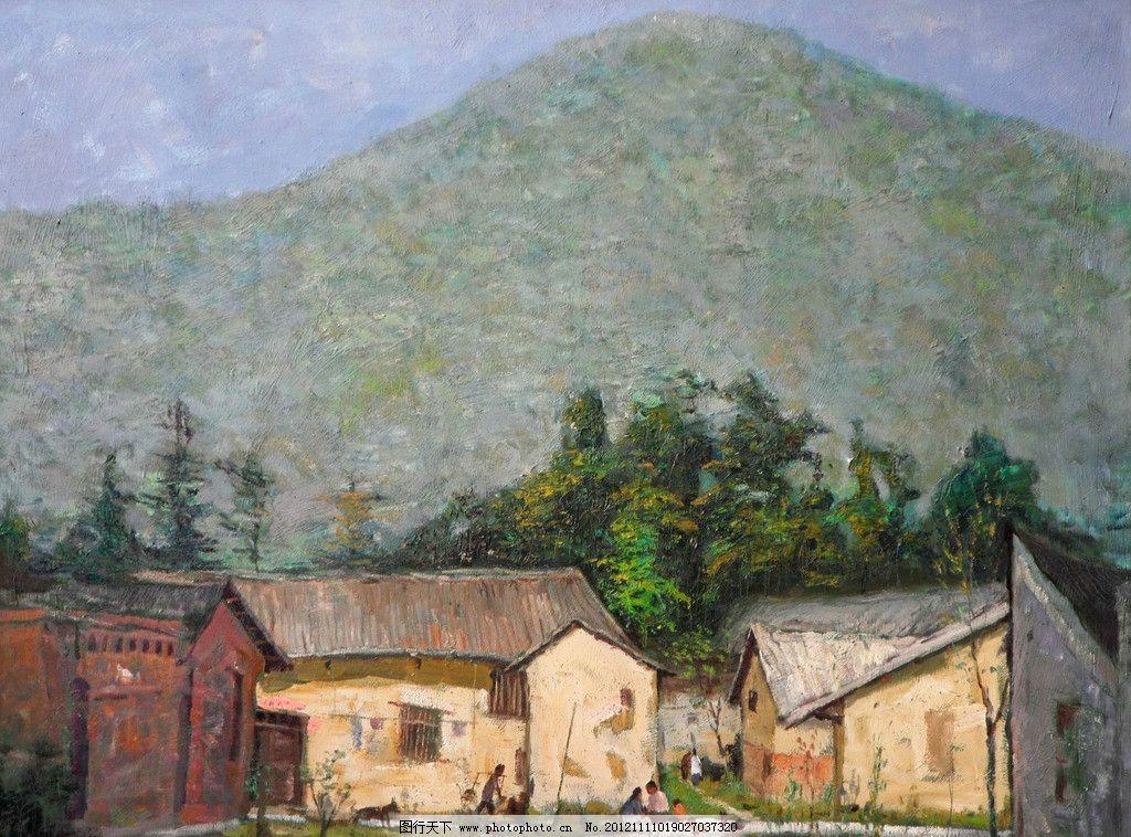 山下的村子 美术 油画 风景 山岭 山村 房屋 农家 人物 树木