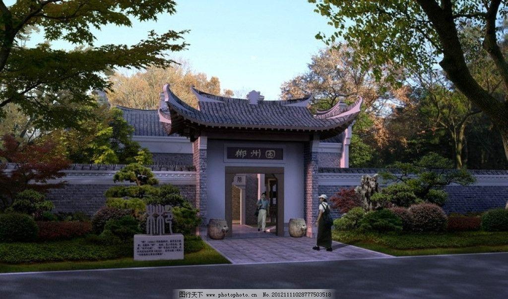 中国古典园林风景区效果图 名人故居 旅游景点 风景名胜 大树 绿树