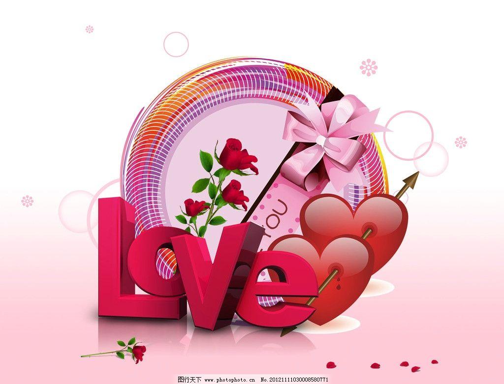 情人节素材 love 情人节 玫瑰花 可爱泡泡 浪漫 一箭穿心 爱心 礼花