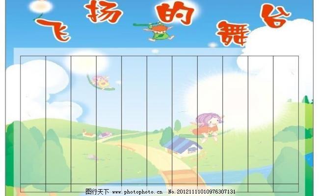 幼儿园模板图片_展示设计_装饰素材_图行天下图库