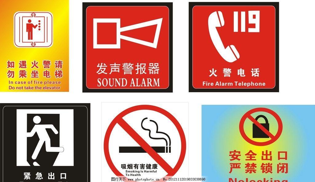 消防 标志 发声警报器 火警电话 如遇火警请勿乘坐电梯 紧急出口 吸烟