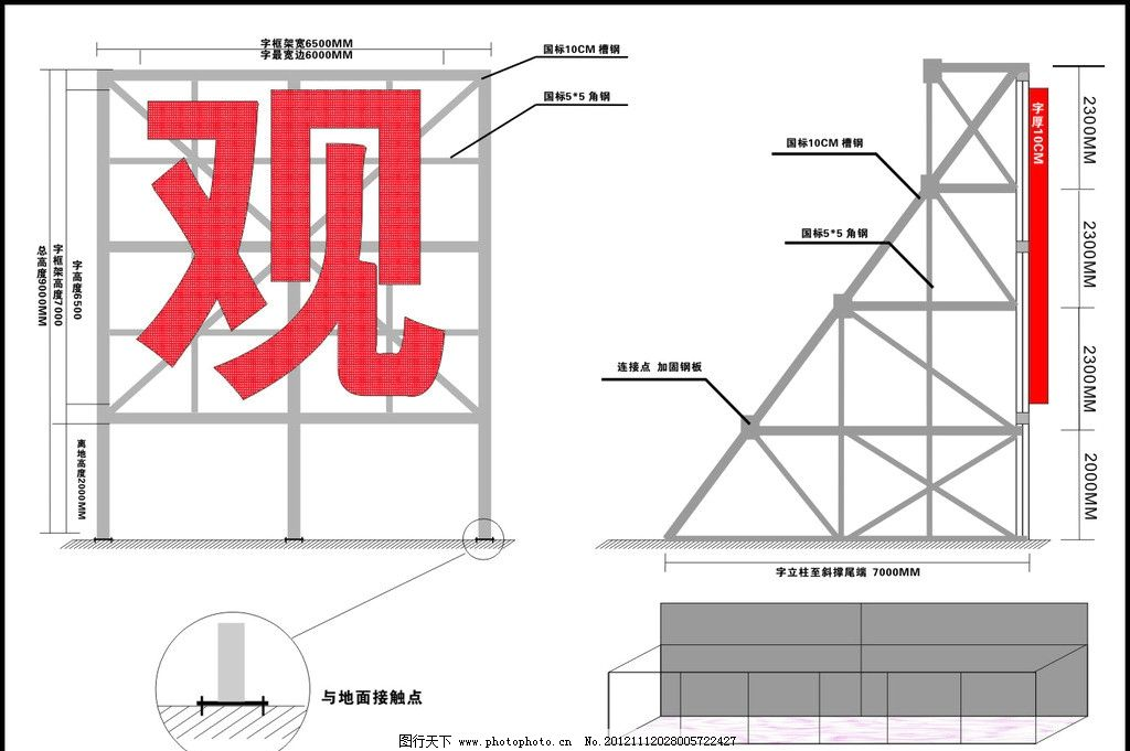 楼顶大发光字钢结构图 大字 效果图 城市建筑 建筑家居 矢量