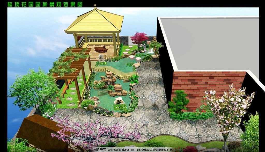 楼顶花园效果图 屋顶花园 绿化设计 园林工程 亭子 水景 楼顶花园设计