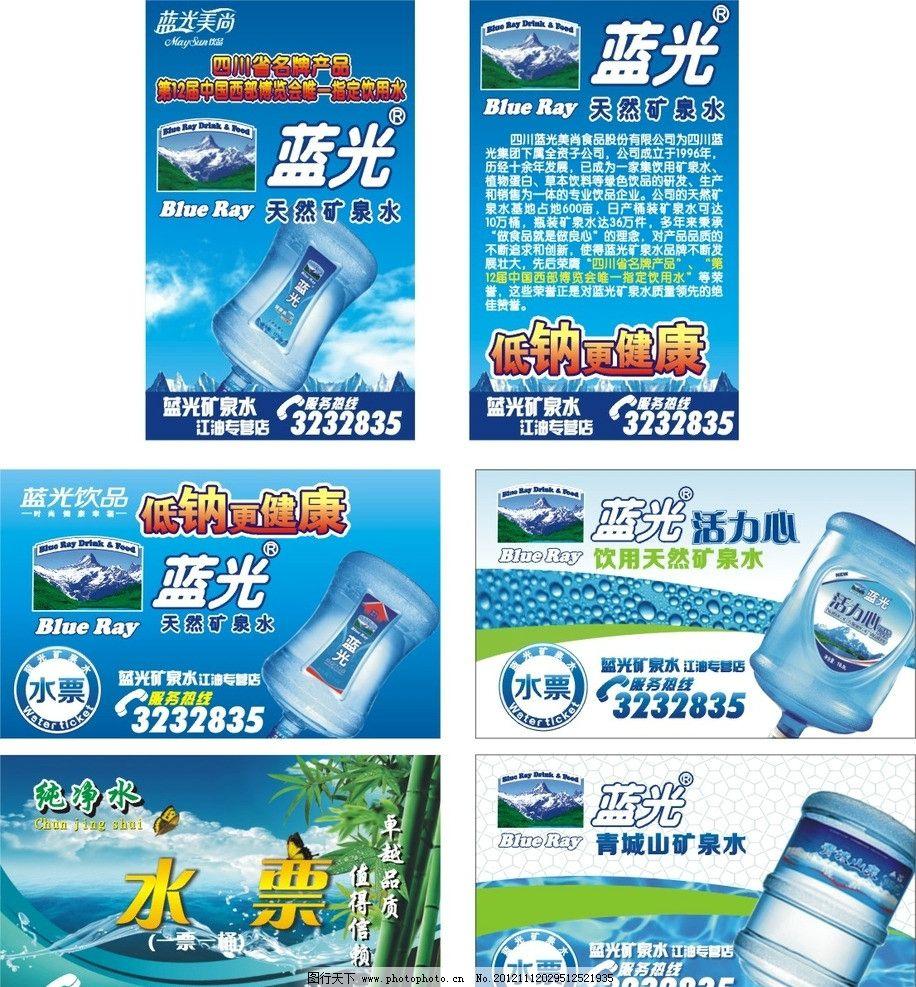 蓝光矿泉水 蓝光矿泉水标志