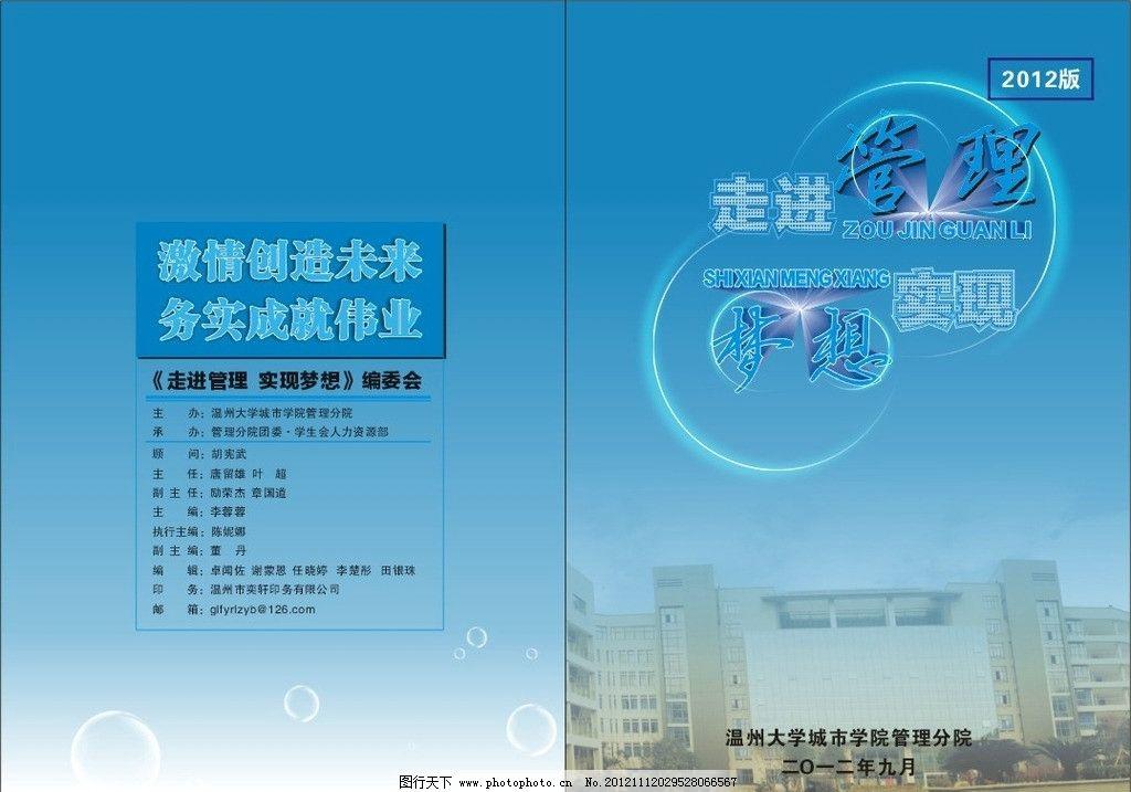 封面 蓝色调 字体设计 立体字 炫光 水印 画册 杂志封面 矢量