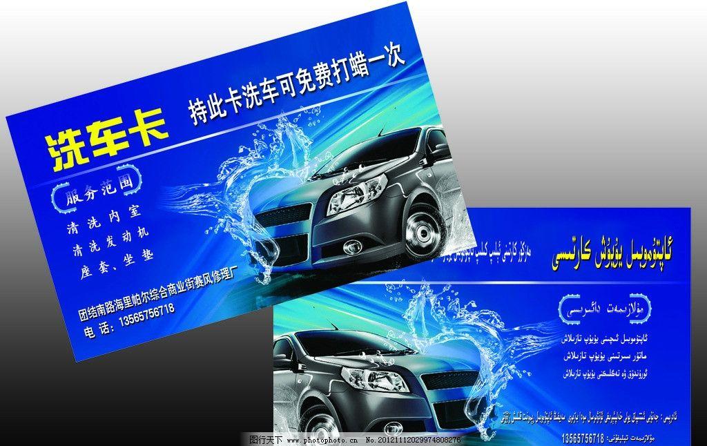 洗车卡 名片背景 汽车名片 洗车房名片 好看名片 名片卡片 广告设计