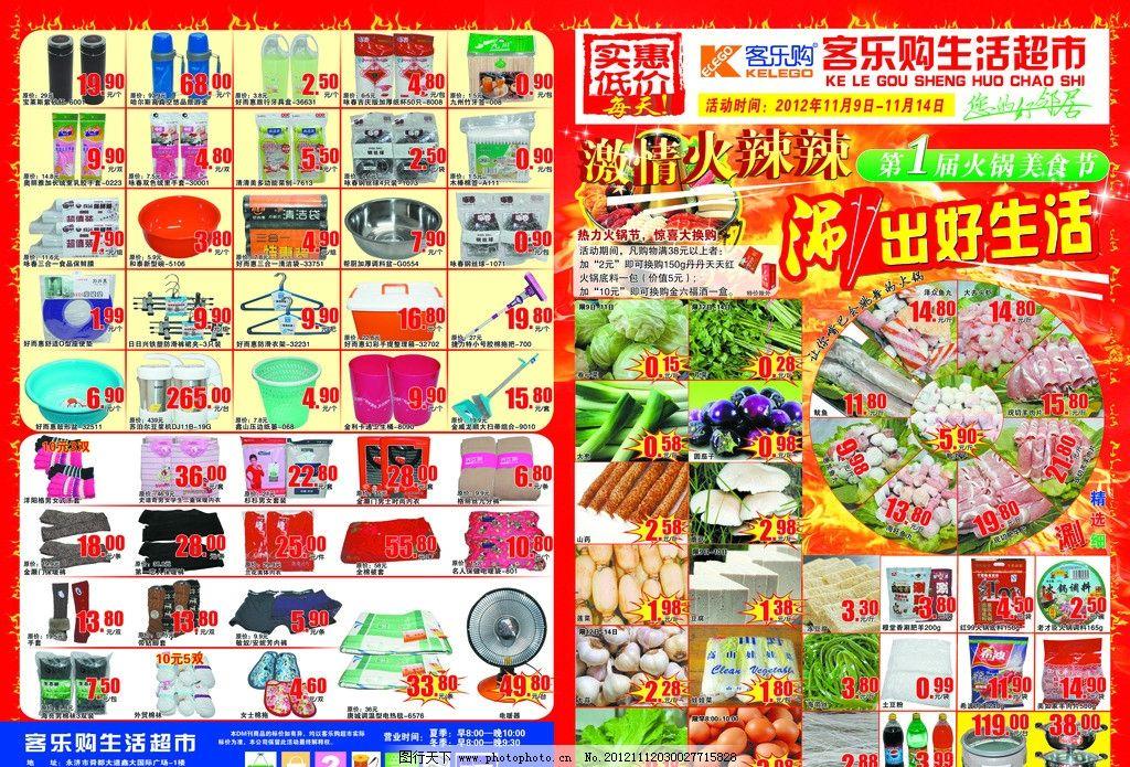 客乐购超市海报 火锅节 激情火辣辣 涮出好生活 海报设计 广告设计图片
