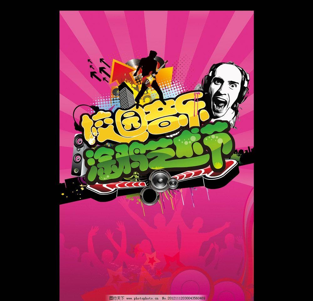 校园音乐节海报 校园音乐涂鸦艺术节 艺术节海报模板 潮流音乐 时尚