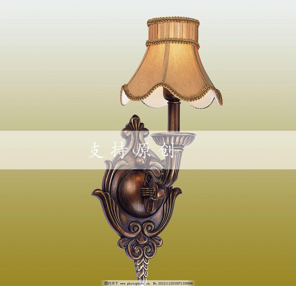 欧式灯 壁灯 欧式壁灯 布艺壁灯 布艺灯具 灯具 灯 psd分层素材 源