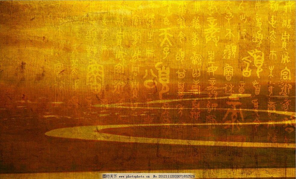 历史长河印象图片_其他_PSD分层_图行天下图