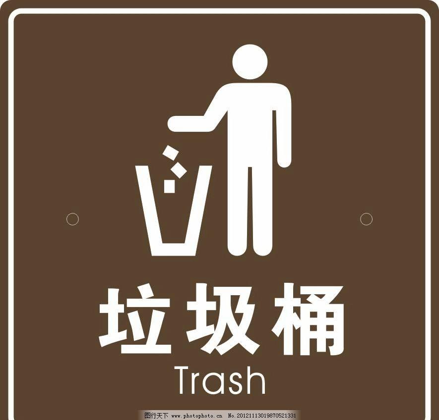 垃圾桶标志 垃圾桶 标志 公共标识标志 标识标志图标 矢量 cdr图片