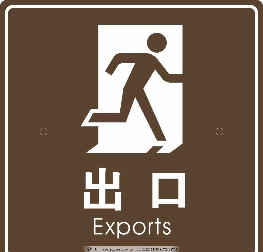 安全出口 标志图片