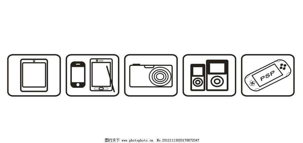 手机 ipod mp3 mp4 数码照相机 psp游戏机 矢量图 其他 标识标志图标