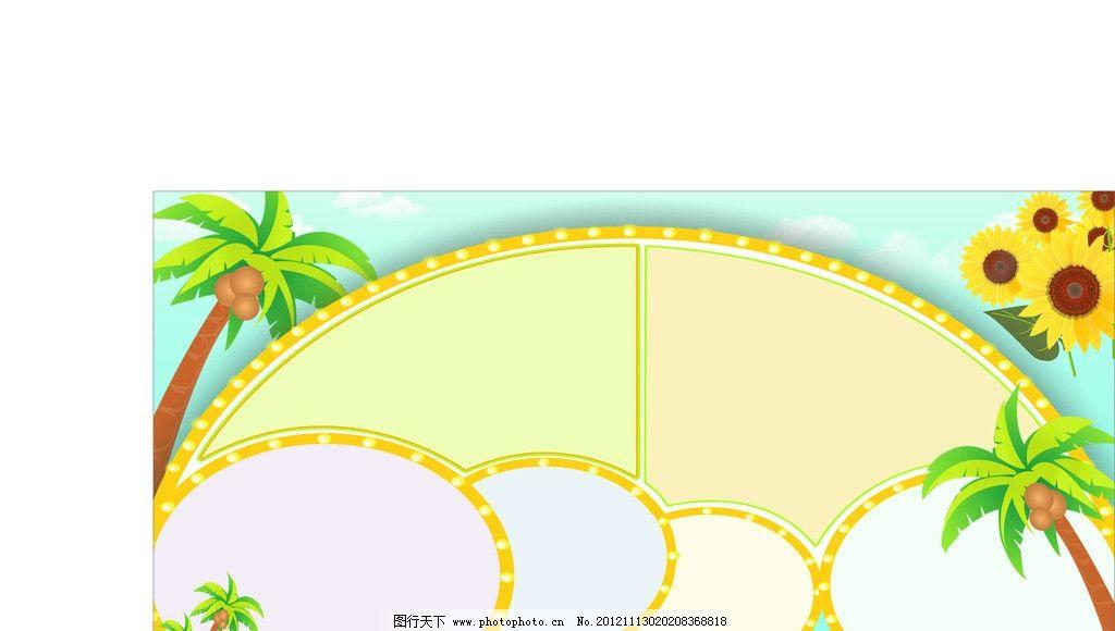 边框 背景 底纹 椰树 宣传栏 宣传栏背景图片