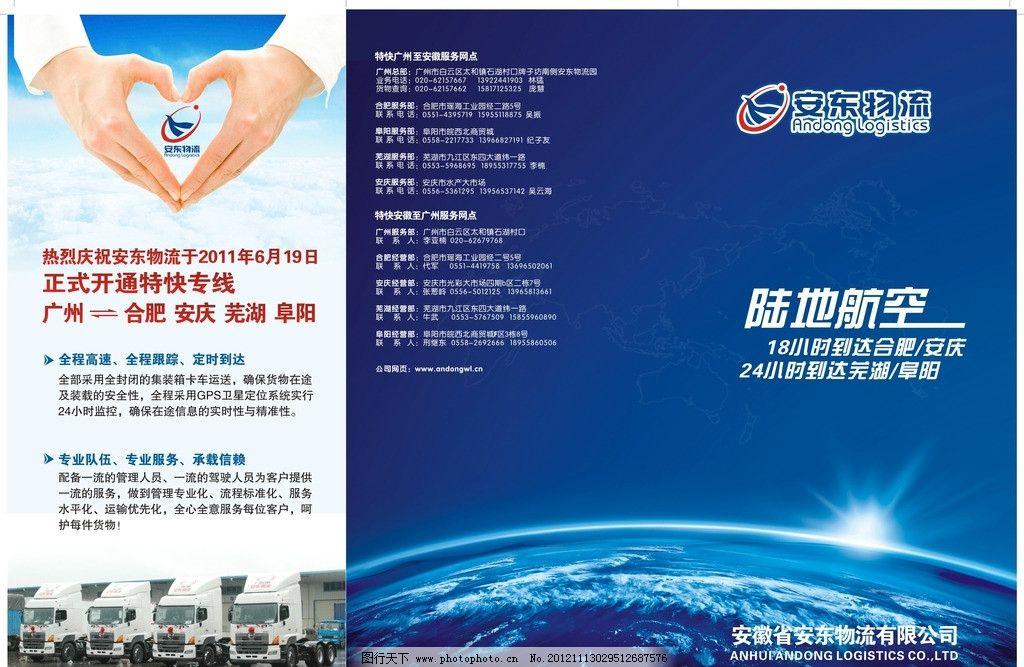 物流公司宣传折页 物流 车 折页 蓝色背景 手 心 建筑物 广告设计
