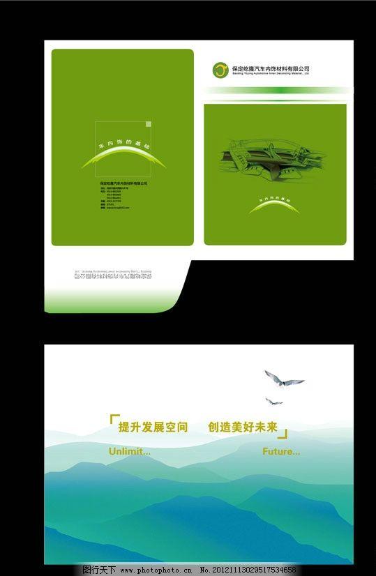 书籍 科技画册 书籍装帧 画册模板 高档 工程画册 工业 环保封面 封套