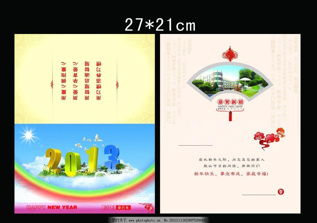 幼儿园贺卡 贺卡 2013 蛇年 春节 新春 中国结 名片卡片 广告设计模板