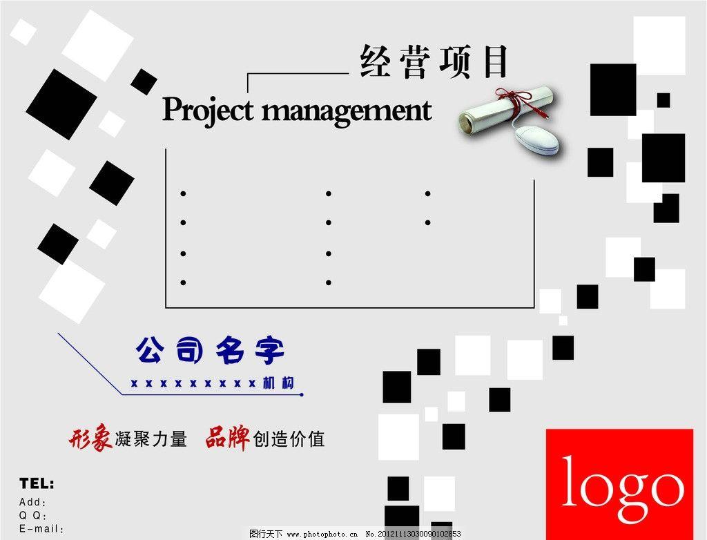 形象 海报 经营 项目 公司形象 形象墙 kt板 海报排版 海报设计 广告