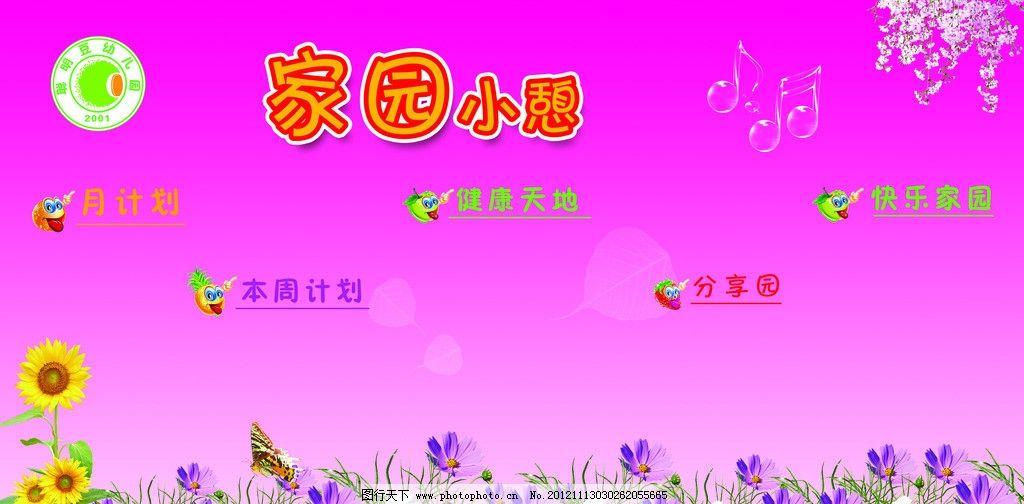 幼儿园展板 家园小憩 粉色背景 分版内容 向日葵 花朵 展板模板 广告