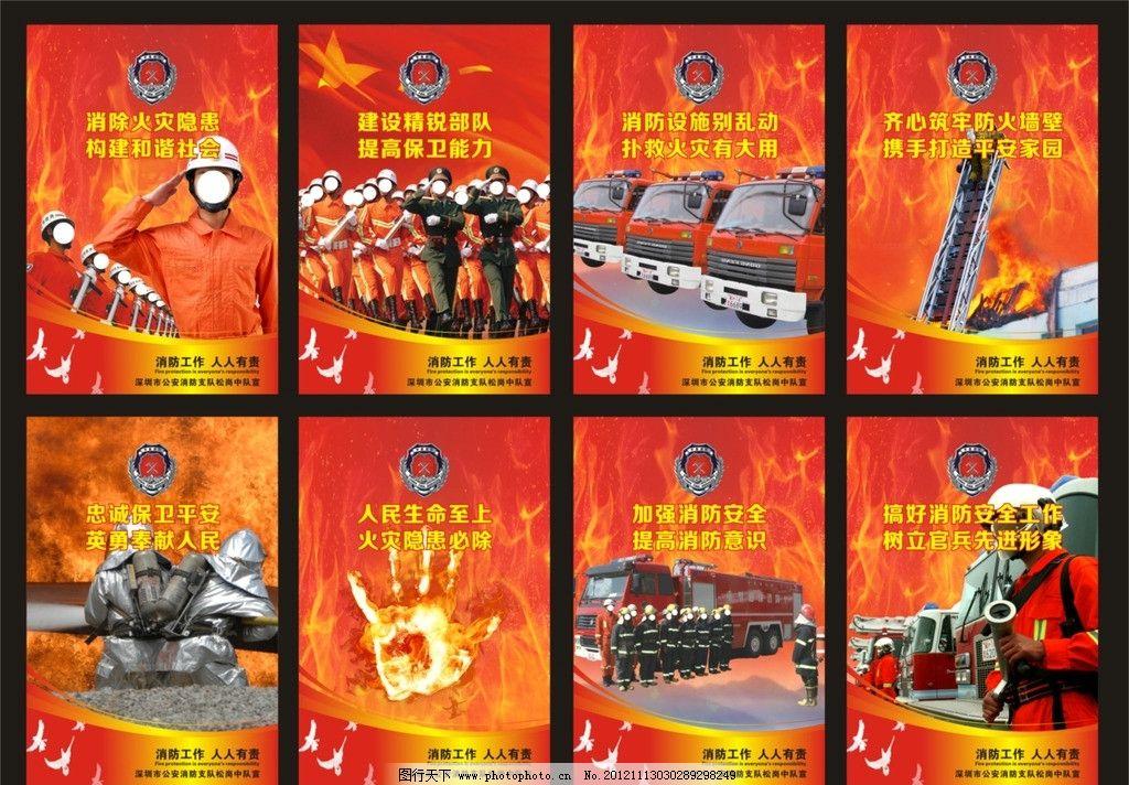 经典消防展板图片
