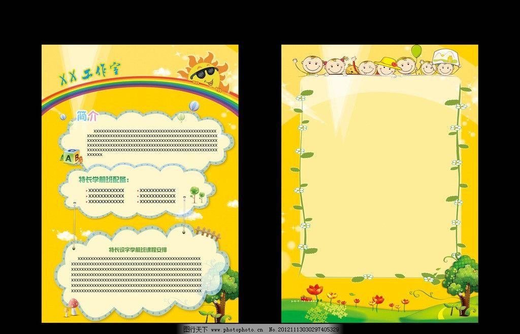 幼儿园彩页 卡通素材 树木边框 彩虹 招生彩页 招生 幼儿园 幼儿园