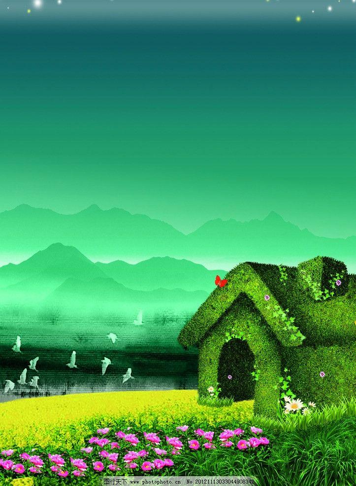 绿色小房子图片