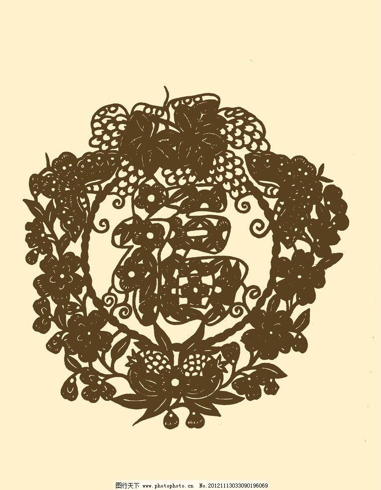 福字 剪纸 民间剪纸 剪纸图案 图案 纹样 传统 团花 psd分层素材 源