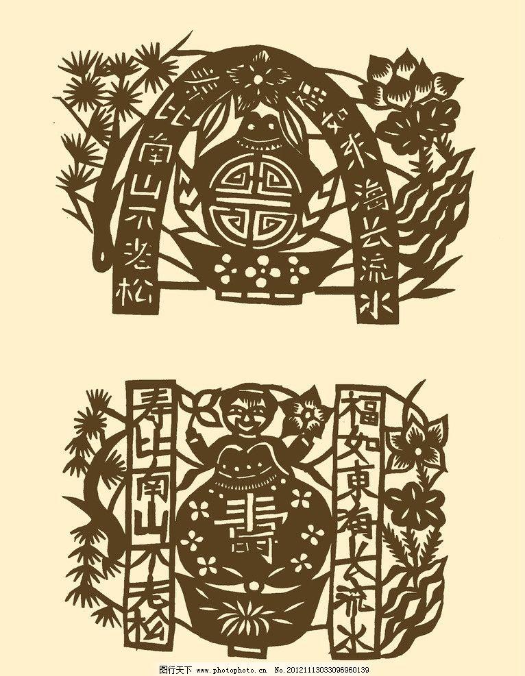 剪纸 民间剪纸 剪纸图案 纹样 传统 吉祥图案 源文件