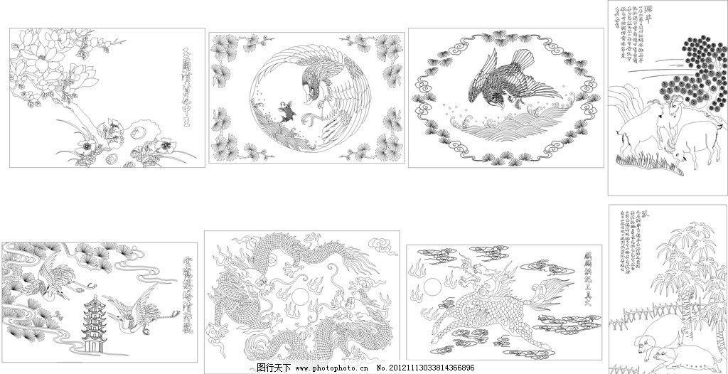 动物大全 动物 龙 鹰 鹤 羊 树 花边 草 好看的纹理 线条图 白描 雕刻