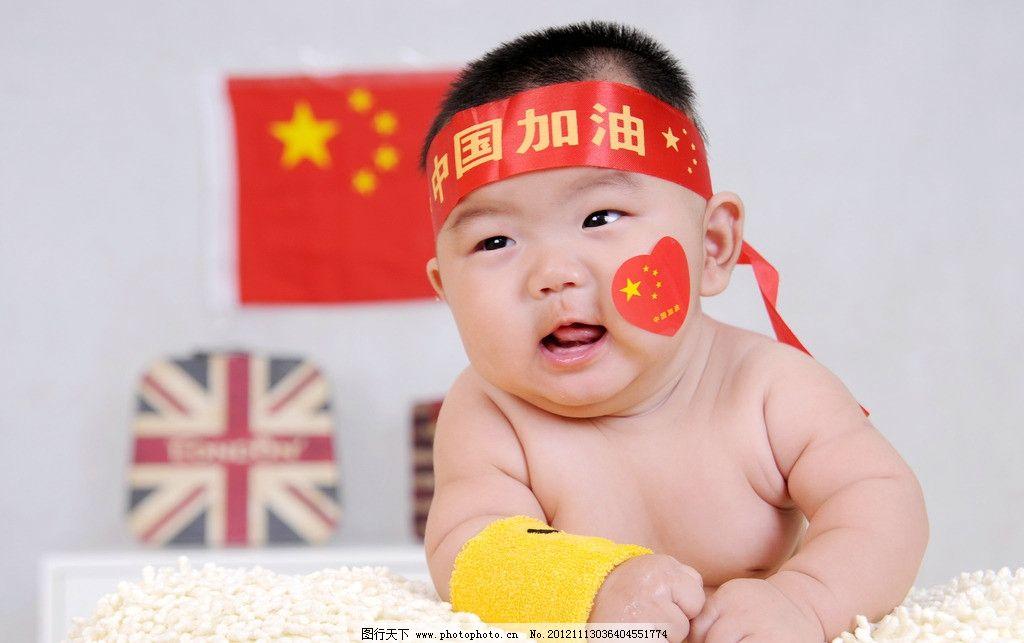 中国必胜 国旗 宝宝 披红旗 可爱萌宝宝照片 爱国主题宝宝摄影 儿童
