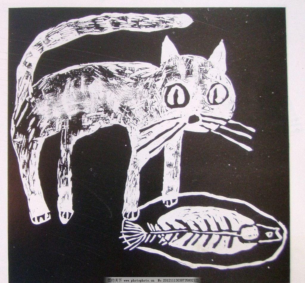 馋猫 儿童 版画 黑白      儿童版画作品 美术绘画 文化艺术 摄影 314