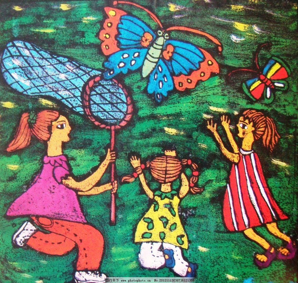 捉蝴蝶 蝴蝶 小朋友 儿童版画作品 美术绘画 文化艺术 摄影 314dpi
