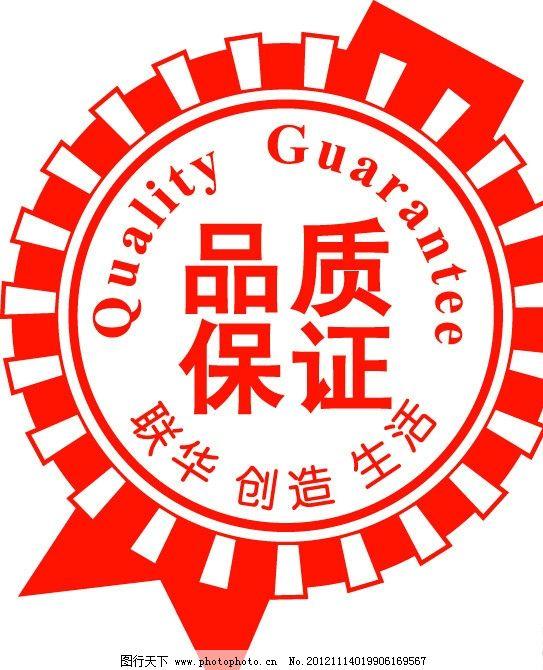 联华矢量品质保证章图片