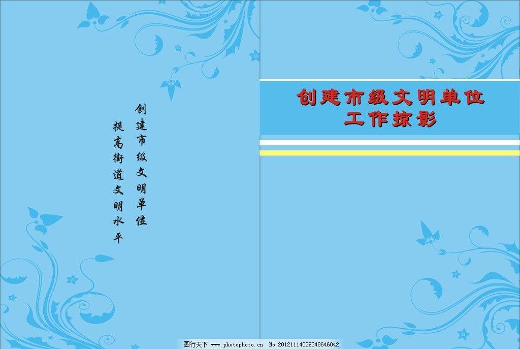 画册封面 蓝色封面      资料汇编封面 矢量cdr 画册设计 广告设计