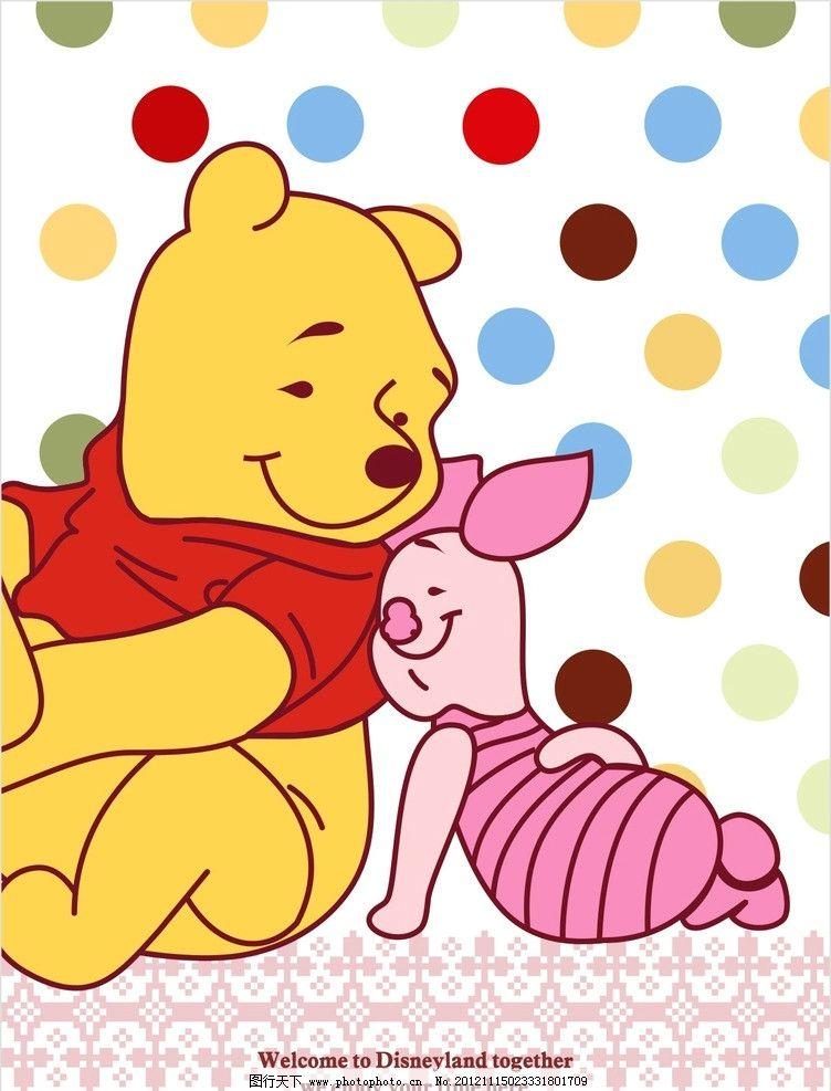 维尼小熊 可爱图片