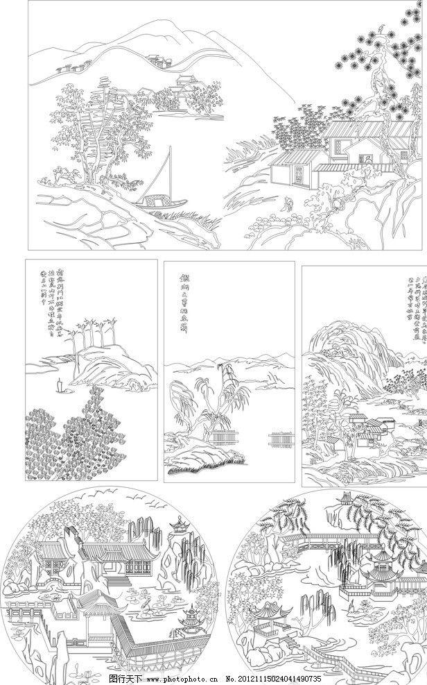 山水图大全 山 水 花边 房子 树 草 底纹 边框 诗情画意 线条图 白描
