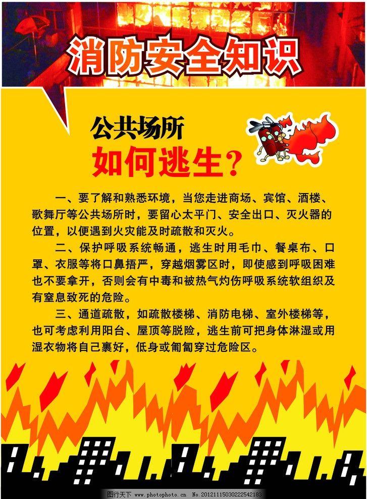 消防安全展板 消防安全制度展板 展板模板 广告设计 矢量 cdr