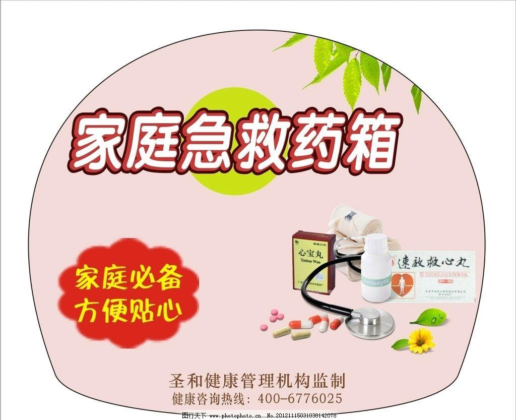 急救药箱标�_标贴药箱 标贴 急救药箱 其他设计 广告设计 矢量 cdr