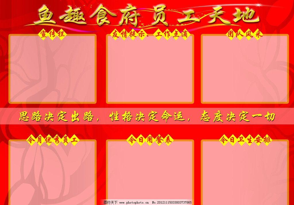员工天地 宣传栏 团队风采 优秀员工 红色底板 psd分层素材 源文件 72