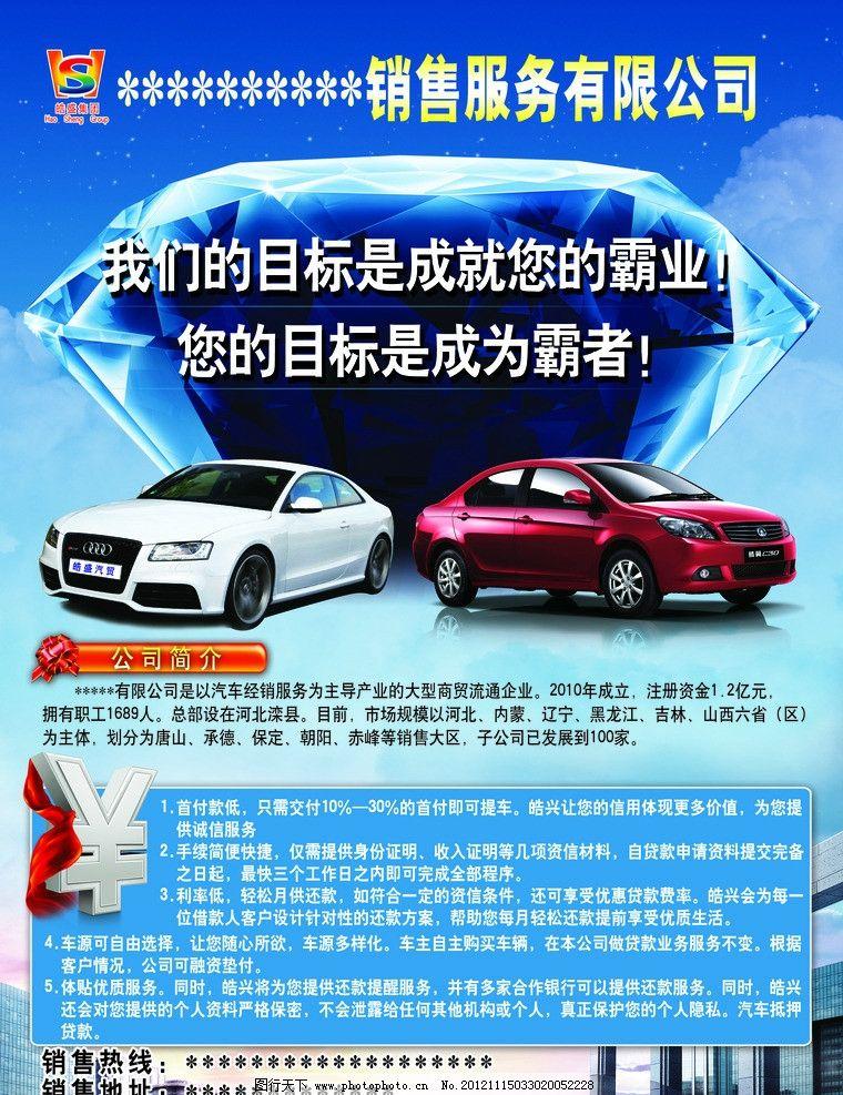 汽车公司宣传单 简介 贷款 钻石 奥迪车 汽车销售服务有限公司