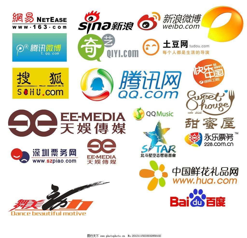 logo集合(抠好)图片图片