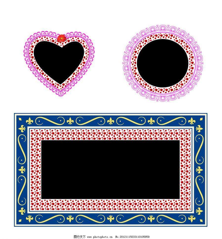 AI 爱情 边框 边框相框 潮流 底纹边框 可爱 漂亮 情侣 相框 可爱相框一组矢量素材 可爱相框一组模板下载 可爱相框一组 可爱 漂亮 相框 情侣 相片 边框 爱情 潮流 矢量 ai 边框相框 底纹边框 psd源文件 婚纱|儿童写真|相册模板