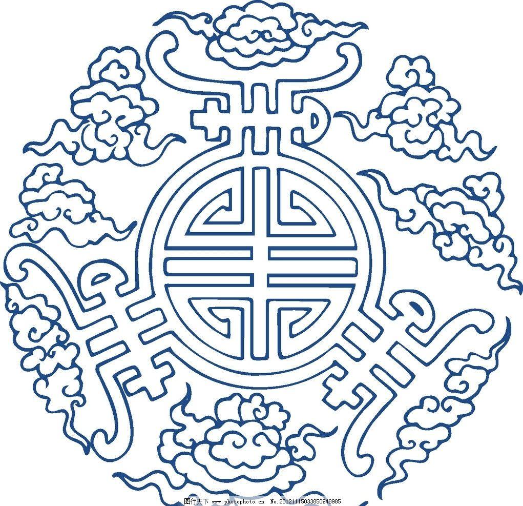青花瓷图案 寿字图片,青花瓷纹样 青花瓷花纹 矢量-图