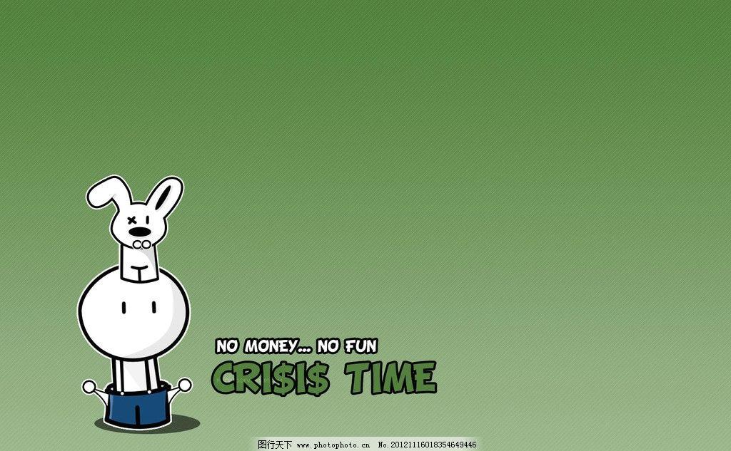 卡通壁纸 可爱卡通 小人 孩子 小兔子 囧 没有努力 没有钱 难过 动漫
