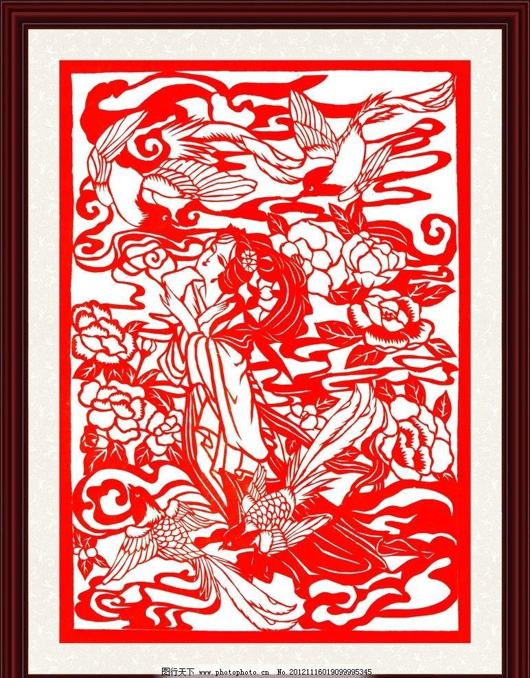红色剪纸 仙女 祥云 喜鹊 牡丹 剪纸 绘画书法 文化艺术 设计 72dpi