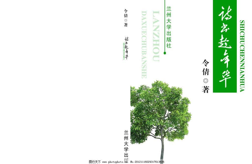散文小说封面设计图片