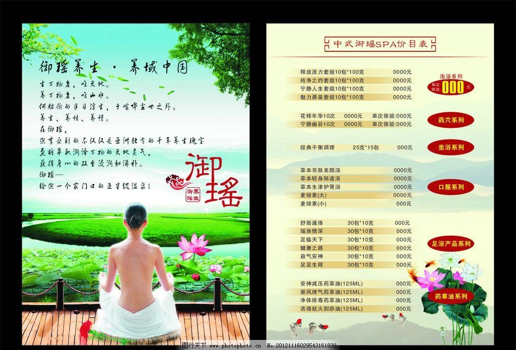 美容 养生 中国风 树叶 天空 荷塘 荷花 荷叶 美女 护栏 木地板 金鱼