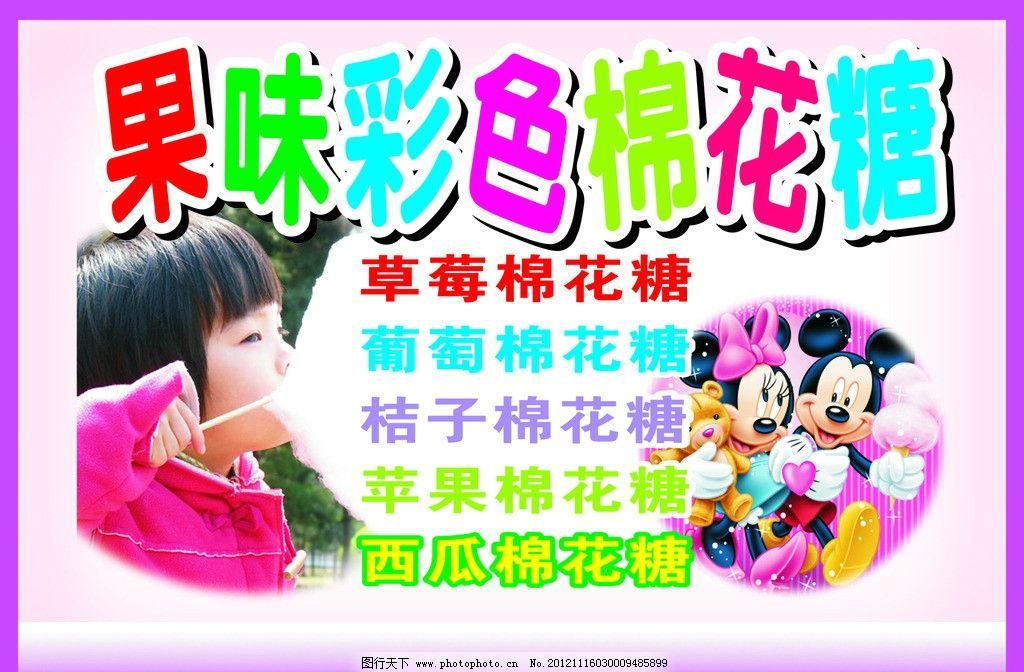 果味彩色棉花糖 米奇棉花糖 小女孩吃棉花糖 彩色 海报设计 广告设计