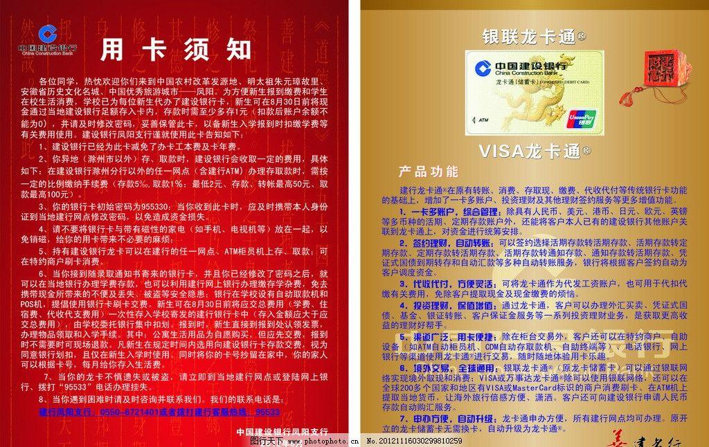 建行宣传单 建行 建行宣传单页 建设银行 dm宣传单 广告设计 矢量 cdr