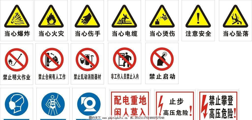 安全标识牌 各类安全标识牌 当心爆炸 当心火灾 当心伤手 当心电缆图片